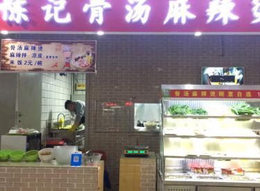 (出兑)沈北信基城美食广场麻辣烫