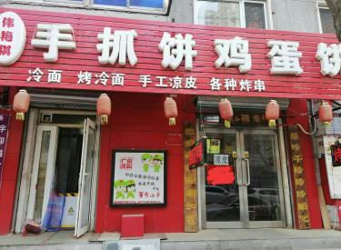 (出兑)和平区 太原街临街门面