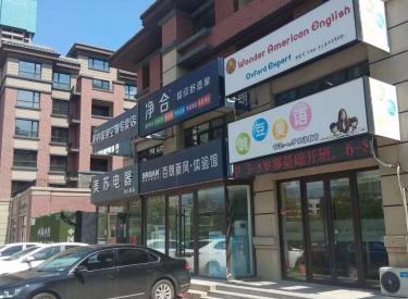 (出售) 丁香湖特价门市地铁口单价低纯一层大开发商