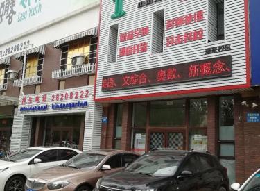 (出售)大东区 陶瓷城临街门面