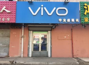 (出兑)手机店,长青市场对面。