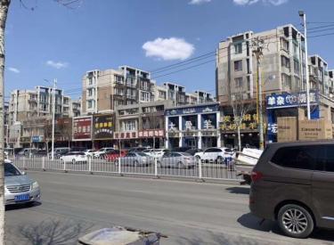 (出售) 和泰新城东平湖街230平 230万 无粱无柱 对街
