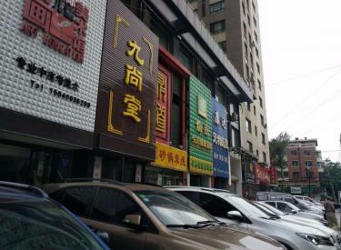 (出售) 铁西区 兴工 商业街商铺 200平 230万包税