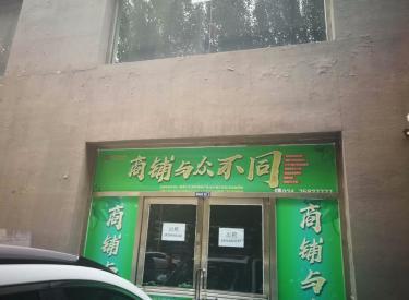 (出租) 铁西区街商铺280平15米门脸适合汽修餐饮美容教育