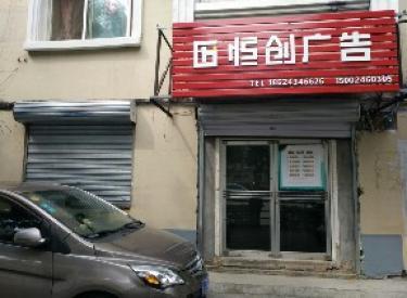 (出租)齐贤街临街小面积门市房
