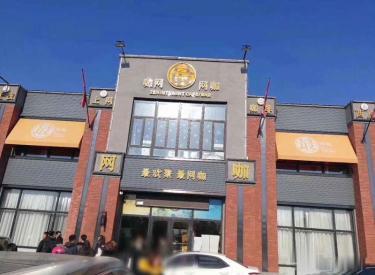(出售)急售,浑南临街小平门市,48平纯一层,120—130万,大学城旁
