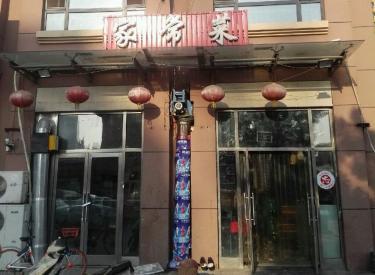 (出售) 沈北新区 总部基地附近 临街门市
