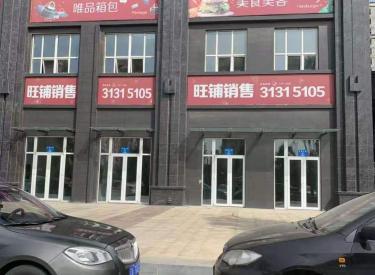 (出售)现房临街门市  40平到200平  有意向的欢迎您来电咨询