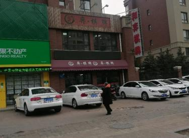 (出售) 皇姑区 怒江街 商业街商铺 246㎡