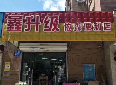 (出兑)房租剩一年  营业中  超市出兑