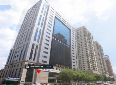华新国际大厦