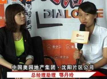 奥园地产集团(沈阳)公司总经理助理鄂丹玲