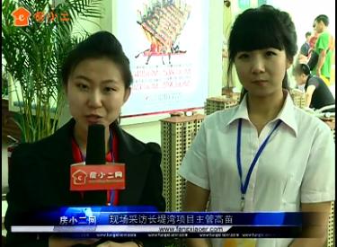 2013夏季房交会采访长堤湾