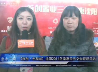 【首创光和城】沈阳2014冬季惠民房交会现场采访