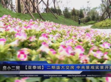 【亚泰城】二期盛大交房 中央景观实景开放