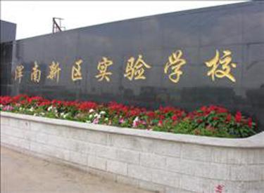 浑南新区实验学校