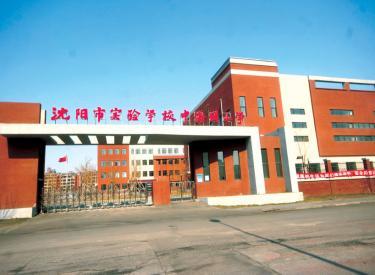 沈阳市实验学校中海城小学