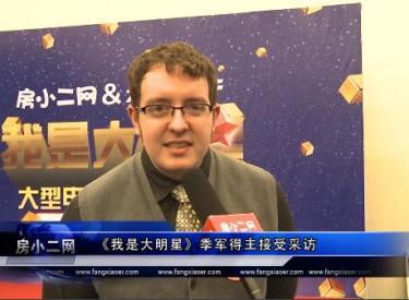 《我是大明星》季军接受采访