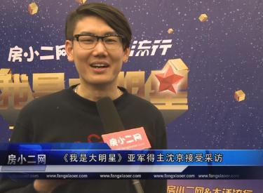《我是大明星》亚军沈京接受采访