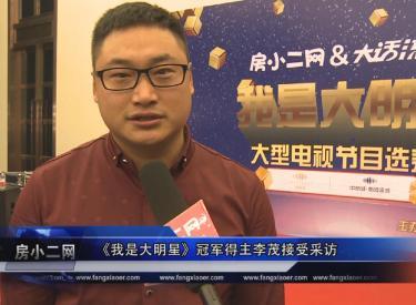 《我是大明星》冠军李茂接受采访