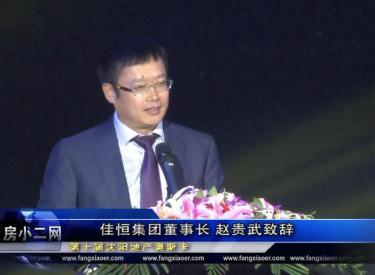 佳恒集团董事长 赵贵武致辞