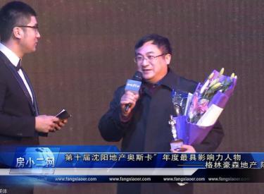 """第十届沈阳地产奥斯卡""""年度最具影响力人物  格林豪森地产 陈广生"""
