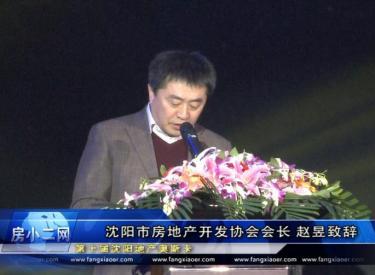 沈阳市房地产开发协会会长 赵昱