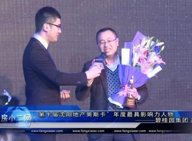 """第十届沈阳地产奥斯卡""""年度最具影响力人物  碧桂园集团 周成斌"""
