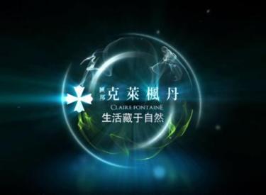 【汇邦克莱枫丹】品牌宣传片