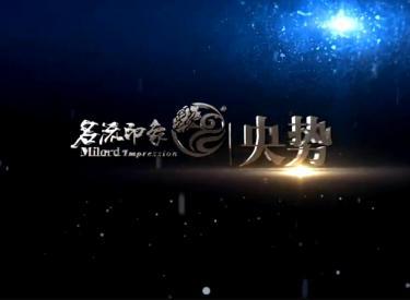 【名流印象·央势】品牌宣传片