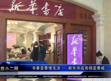 书香亚泰慢生活——新华书店亮相亚泰城