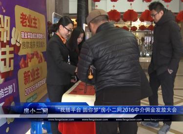 """2016房小二网""""我搭平台圆你梦""""中介佣金发放大会活动"""
