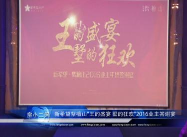 """新希望紫檀山举办了以""""王的盛宴 墅的狂欢""""为主题的2016业主年终答谢宴"""