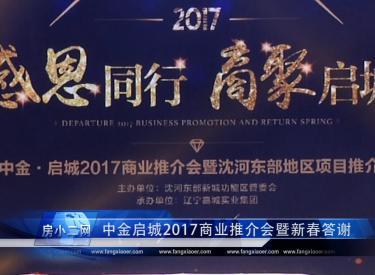 中金启城2017商业推介会暨新春答谢