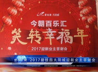 2017年碧桂园太阳城迎新业主答谢会