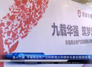 华强商业地产沈阳管理公司媒体见面会圆满结束