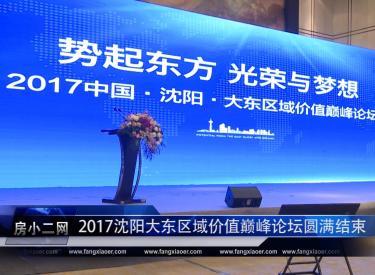 2017中国·沈阳 大东区域价值巅峰论坛盛大启幕