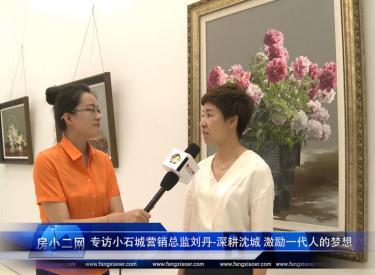 专访小石城营销总监刘丹-深耕沈城 激励一代人的梦想