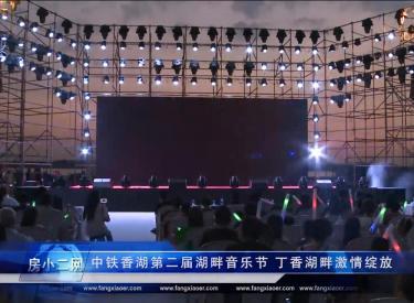 中铁香湖第二届湖畔音乐节