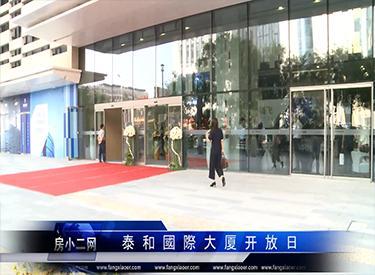 泰和國際大厦开放日