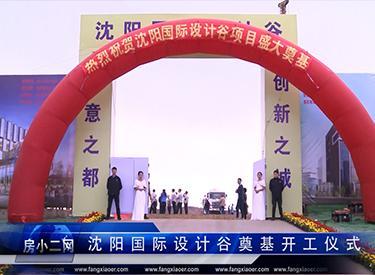 沈阳国际设计谷奠基开工仪式