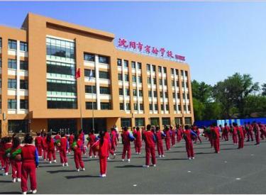 沈阳市实验学校东校区(中学部)