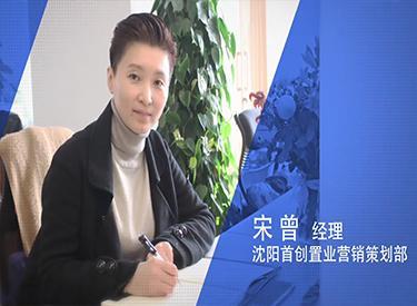 独家专访沈阳首创置业营销策划部经理 宋曾