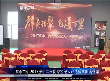 2017房小二网优秀经纪人评选盛典圆满落幕