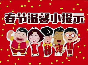 春节温馨小提示