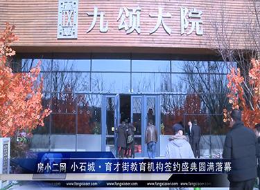 小石城·育才街教育机构签约盛典圆满落幕
