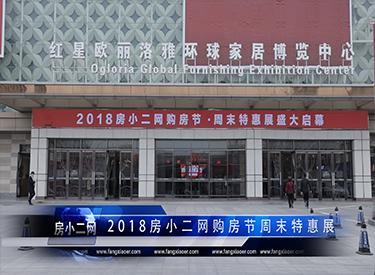 2018房小二网购房节周末特惠展嗨翻沈城