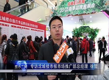 专访沈城楼市报市场推广部总经理 徐哲