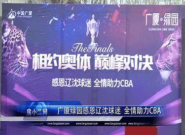 广厦绿园助力CBA总决赛 四重惊喜大放送