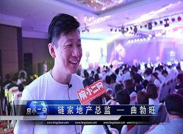 专访链家地产总监—曲勃旺